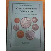 Каталог Монеты Советского Государства