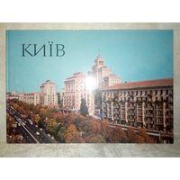 Киев 1974 г фотоальбом