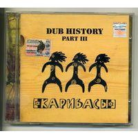 Карибасы - DUB HISTORY part III  CD