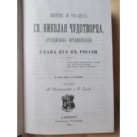 Житие и чудеса святителя Николая чудотворца, репринт 1899 г.