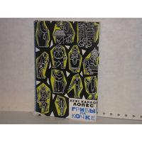 Лопес, Луис Карлос. Грибы на кочке. Серия: Библиотека латиноамериканской поэзии.