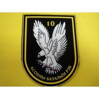 Шеврон 10 батальон РЭБ
