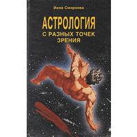 Инна Смирнова. Астрология с разных точек зрения