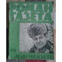 Иван Мележ. Люди на болоте. Роман-газета 5(281) 1963 г.