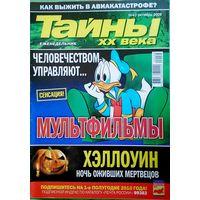 "Журнал ""Тайны ХХ века"", No43, 2009 год"