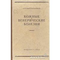Картамышев А.И. Кожные и венерические болезни,Медгиз.1953