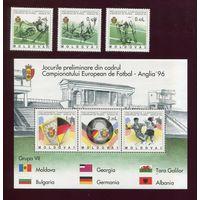 Молдова Молдавия 1994 спорт Футбол Англия Блок + 3 марки **