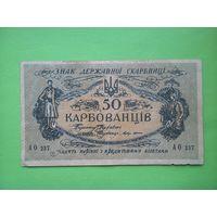 50 карбованцев (выпуск Советов)