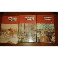 """Книги-сборники 3 тома """"Страницы подвига"""" с цв. иллюстрациями"""