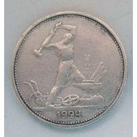 Полтинник 1924 г. ТР. Серебро #2