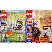 2 журнала Мой уютный дом 13,4 В подарок к покупке