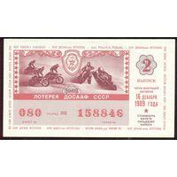 Лотереи ДОСААФ 1989 2-й выпуск мотоцикл