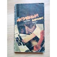 Книга Детективные повести