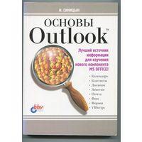 Основы Outlook 97.