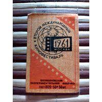 Спичечные этикетки БЭФ.Кинофестиваль.1961 год