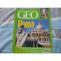 Журнал Geo