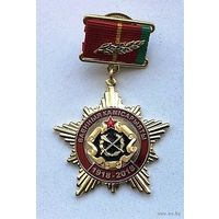 Знак 100 лет военным комиссариатам