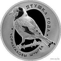 10 рублей 2018 Беларусь Черноголовый щегол в капсуле буклет