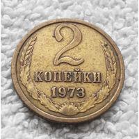 2 копейки 1973 СССР #08