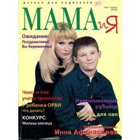 """Белорусский журнал для родителей """"Мама и Я"""" март - апрель/2000 г."""