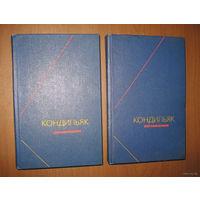 Кондильяк. Сочинения в 3 томах. Тома 2 и 3. Философское наследие