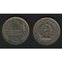Болгария _km62 10 стотинки 1962 год (f50)(ks00)