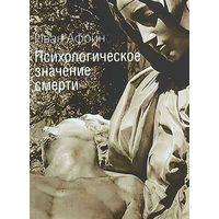 Психологическое значение смерти /  Иван Африн