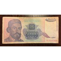 Югославия, 50000 динара 1993