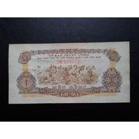 Вьетнам 1 донг. 1963 г.