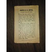 Молитва за Святую церковь. Варшавская типография 1930гг