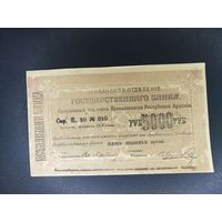 Ереван 5000 рублей 1919 года, состояние !! c 1 руб !