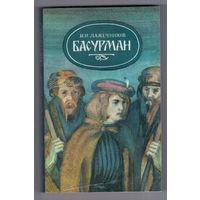 И. Лажечников. Басурман.