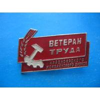 Ветеран труда красноярского комбайнового завада