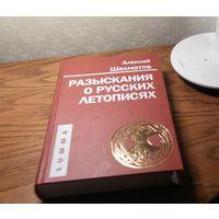 Разыскания о русских летописях