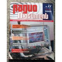 Радиолюбитель номер 11 2009
