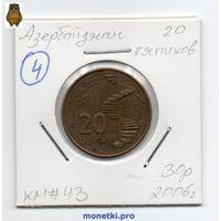 20 гяпиков Азербайджан 2006 года (#4)