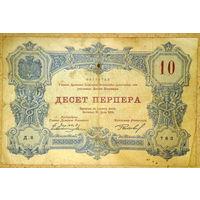 10 перпер 1914г.