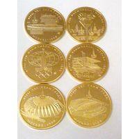 Предлагайте вашу цену. 100 рублей олимпиада 80-х. Комплект. Позолоченные.(копия)