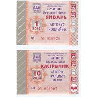 Проездной билет, Минск, 2013, цена за 1 шт.
