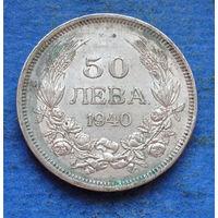 Болгария 50 лева 1940