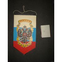 Вымпел Россия (вымпел 1989 года Калининград)