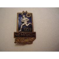 Чемпион МО.1959г.