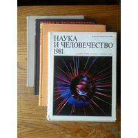 Наука и человечество. Ежегодный альманах. 1963, 1964, 1966, 1981 гг.