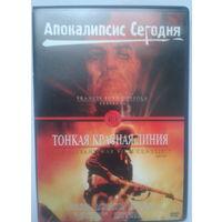 Апокалипсис Сегодня / Тонкая красная линия (2в1 DVD10)