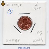 1 цент Сингапур 2001 года (#1)