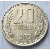 Болгария 20 стотинок, 1962             ( 6-9-3 )