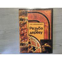 "А.Ф.Афанасьев ""Резьба по дереву"""