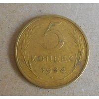 СССР, 5 копеек 1954