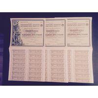 RARE 3 штуки номера подряд 1927 год ОБЛИГАЦИЯ НА 25 рублей с 16 купонами 6% идеальный ЗАЕМ UNC