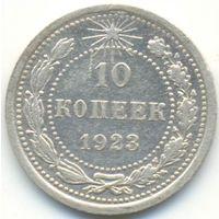 0005 10 копеек 1923 года.